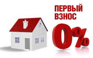 Ипотека втб 24 на вторичное жилье в 2020 году — условия, с материнским капиталом, без первоначального взноса