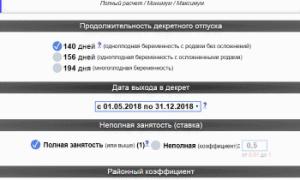 Расчет декретных в 2020 году — онлайн, формула, выплат