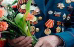 Какие льготы имеет ветеран военной службы до 60 лет в 2020 году