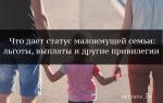 Единовременная материальная помощь малоимущим семьям в 2020 году — москве, документы, сумма