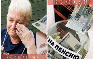 Накопительная часть пенсии в 2020 году — последние новости, как получить, узнать сумму, единовеменно, страховая