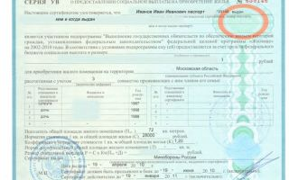Отдел субсидий в 2020 году — жилищных, москве, покупка квартиры, орган