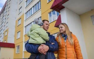 Социальная ипотека для малоимущих в 2020 году