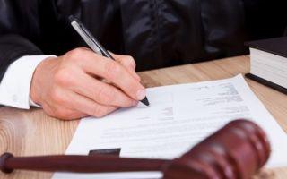 Ходатайство об обеспечении иска в 2020 году — гражданском процессе пример, арбитражный суд, образец