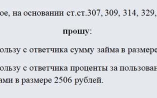 811 гк рф проценты по договору займа