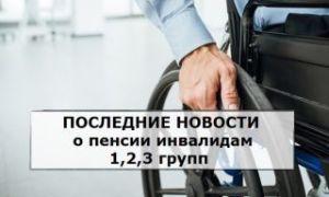 Индексация едв для инвалидов в 2020 году — 2 группы, 3, будет ли, повышение в москве, юридическим лицам