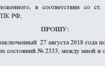 Исковое заявление в районный суд в 2020 году — бланк, скачать, заполненный, образец, сроки рассмотрения