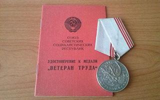 Документы для оформления ветерана труда в 2020 году — соцзащиту, москве, федерального значения