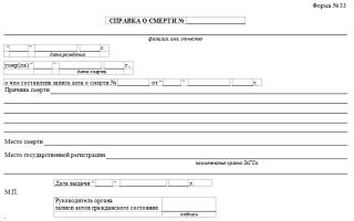 Какие документы нужны для выписки из квартиры собственника в 2020 году — без согласия, скачать, пример, образец, заполнения