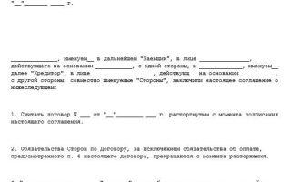 Исковое заявление о расторжении договора в 2020 году — купли-продажи, образец кредитного с банком