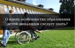Питание детей-инвалидов в 2020 году — компенсация в школе, общеобразовательной, бесплатное, закон