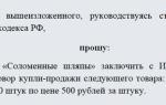 Исковое заявление о понуждении к заключению договора в 2020 году — образец, купли-продажи, теплоснабжения