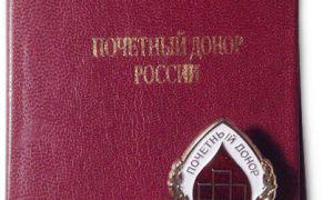 Компенсация почетным донорам в 2020 году — бланк, заполненный, скачать, образец, россии, какая будет