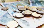 Прожиточный минимум и минимальный размер оплаты труда в 2020 году — сколько, в россии, в чем разница