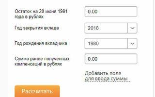 Компенсация по вкладам 1991 года в 2020 году — сбербанк, выплаты, выдача, размер, наследникам, получить