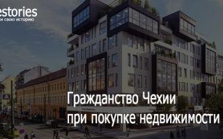 Гражданство чехии в 2020 году — как получить, россии, двойное, при покупке недвижимости, разрешено ли