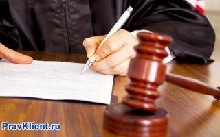 Жалоба на судью в ккс (квалификационную коллегию судей) в 2020 году — образец, действия, пример