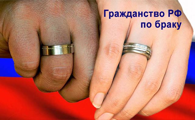 Получение гражданства РФ в 2020 году - что это такое, в упрощенном порядке для русскоязычных, по браку