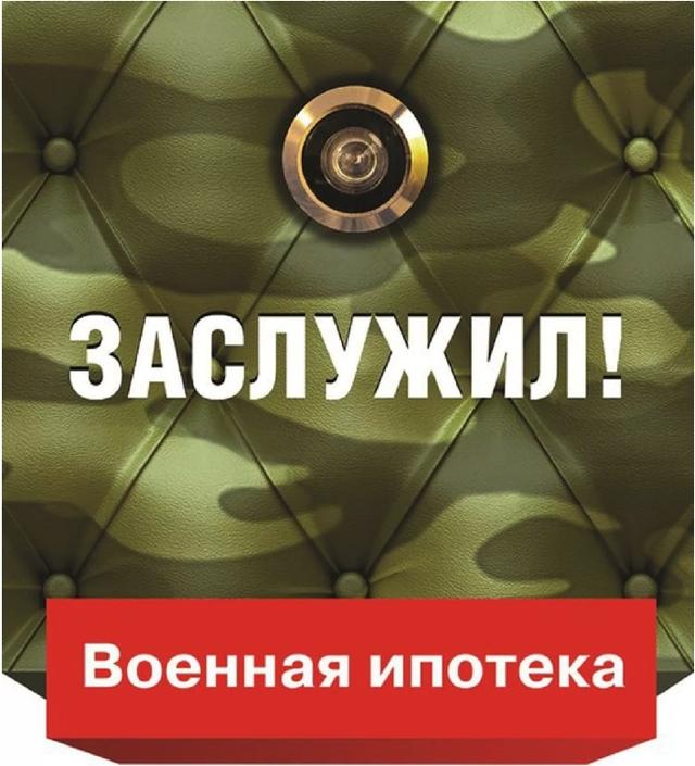 Военная ипотека в 2020 году - что это такое, официальный сайт, Новостройки, Москва, условия, Сбербанк