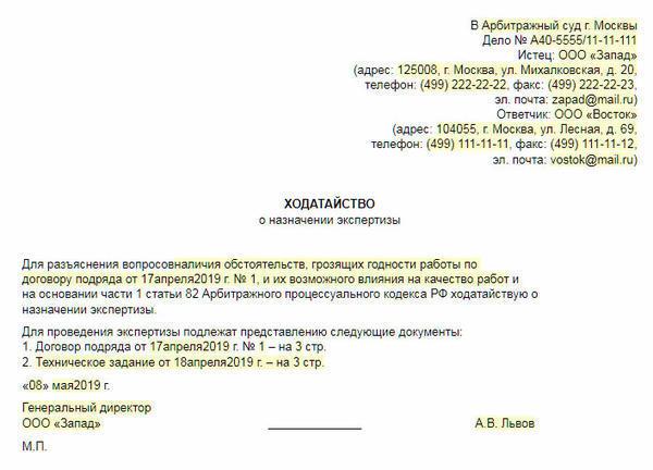 Ходатайство о назначении экспертизы в 2020 году - гражданскому делу, арбитражном процессе, административном
