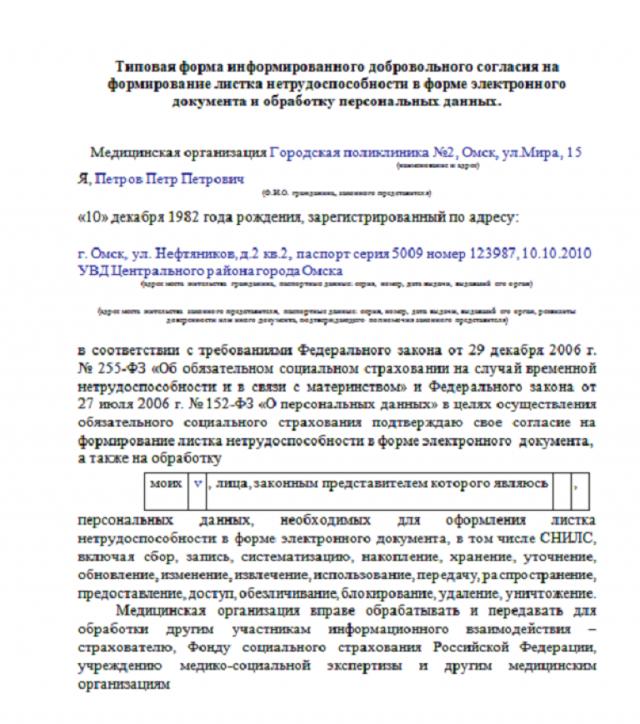 Согласие на выдачу электронного листка нетрудоспособности в 2020 году - образец, бланк, скачать, заполнения, пример