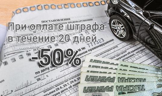 Как и где оплатить штрафы ГИБДД со скидкой 50% в 2020 году - через Сбербанк онлайн