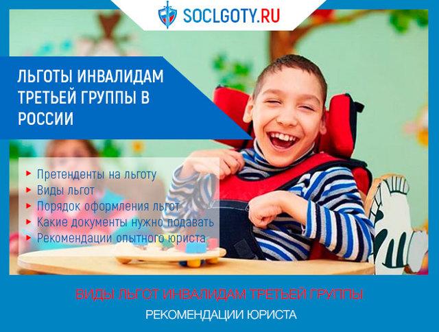 Работа инвалидам 3 группы в 2020 году - льготы, Москве, прием, режим, как устроиться, условия, пенсионерам
