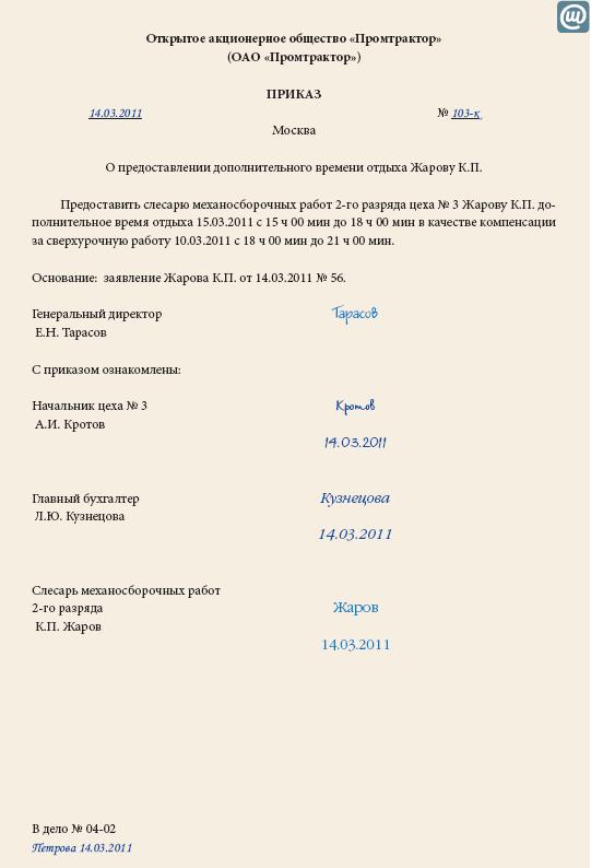 Компенсация сверхурочных работ в 2020 году - допускается ли предоставлением дополнительного времени отдыха, бланк, заявление, образец, заявление, заполненный, скачать