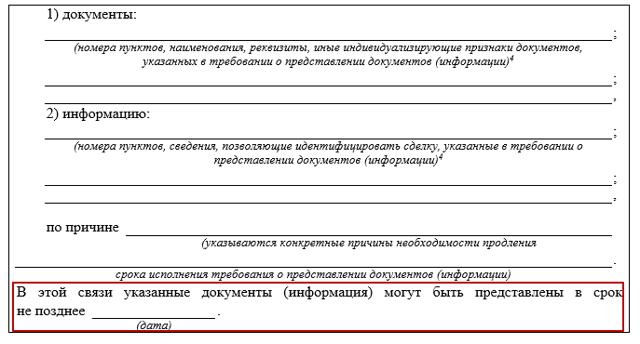 Ходатайство о продлении срока предоставления документов в налоговую в 2020 году - образец, пример