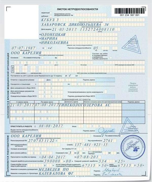 дата выдачи больничного листа в стационаре