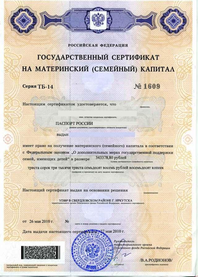 Что можно получить от государства бесплатно в 2020 году - каждому россиянину, молодой семье