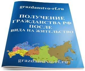 Сроки получения гражданства РФ в 2020 году - в упрощенном порядке, после вида на жительства