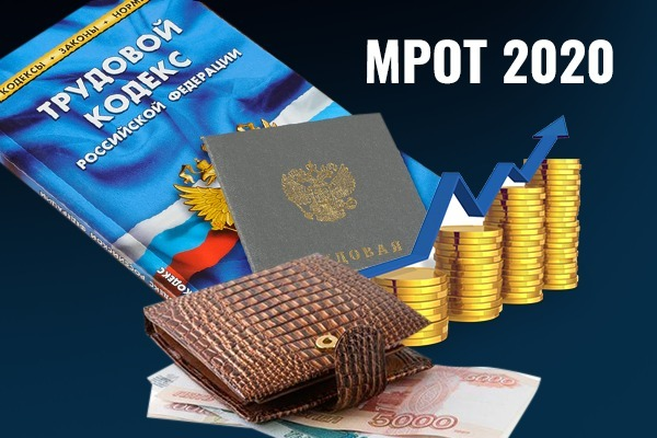 Увеличение МРОТ в 2020 году - в 2020 на сколько , с 1 января