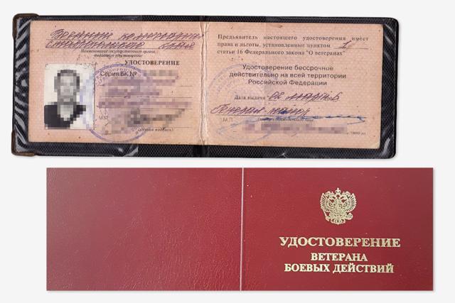 Льготы участникам и ветеранам боевых действий в Чечне (субсидии) в 2020 году
