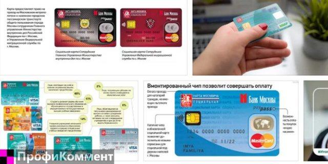Кому положена социальная карта москвича (СКМ) в 2020 году - как ее получить, матери, что дает, ребенку до 3 дет