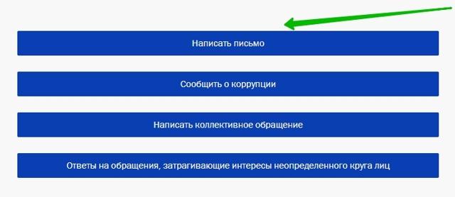 Жалоба Президенту в 2020 году - России в электронном виде официальный сайт, написать, РФ лично Путину В.В.