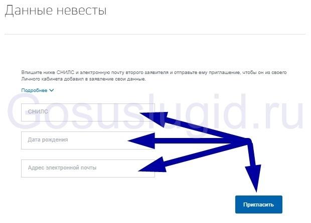 Как подать заявление в ЗАГС онлайн в 2020 году - через Госуслуги