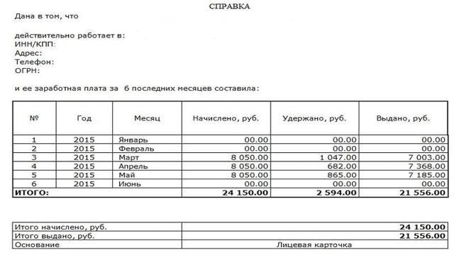 Справка о доходах за 3 месяца в соцзащиту (заработной плате) в 2020 году - образец, бланк, ИП, 1С, срок действия