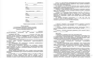 Исковое заявление в суд о возмещении материального ущерба в 2020 году - образец, причиненного ДТП