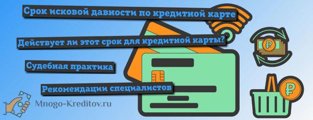 Срок исковой давности по кредиту в 2020 году - в банке, карте, какой задолженности, есть ли, сколько
