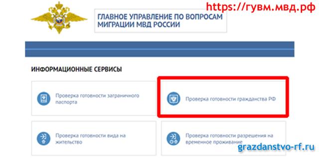 Органы, ведающие делами о гражданстве РФ в 2020 году - ГУВД МВД проверка готовности, УФМС, управление и миграции