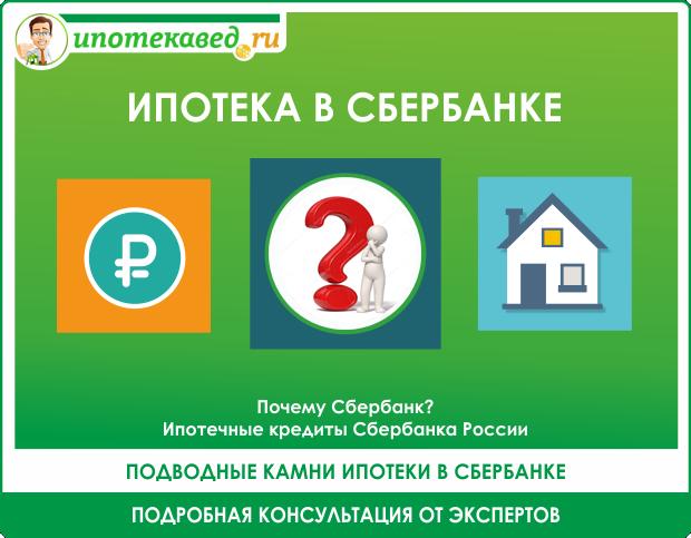 Какие документы нужны для ипотеки в Сбербанке на квартиру в 2020 году - пенсионеру