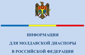 Гражданство Молдовы в 2020 году - отказ, как получить России, Москве, для россиян, справка о непринадлежности