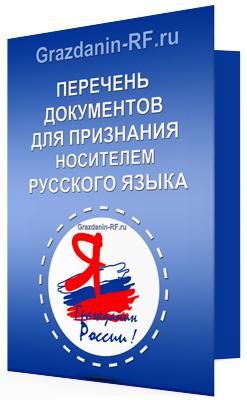 Документы для участия в программе Носитель русского языка в 2020 году - МФЦ