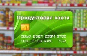Продуктовые карточки для малоимущих в 2020 году - последние новости, когда введут, кто получит