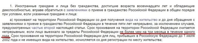 Внж по браку в россии 2020 новый закон паспорт