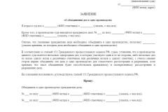 Ходатайство об объединении дел в 2020 году - в одно производство ГПК образец, арбитраж, административных