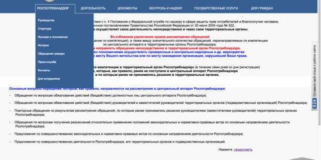 Жалоба на Ростелеком в 2020 году - руководству, куда подать, онлайн, через интернет, оставить на сайте