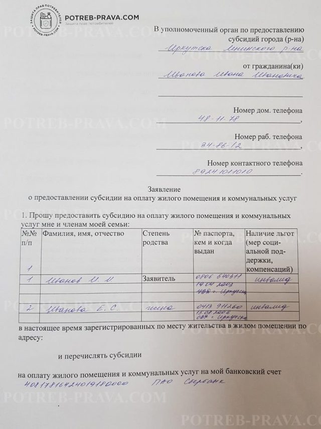 Размер субсидии на оплату коммунальных услуг (ЖКХ) в 2020 году - кому положена Москве, кто имеет право