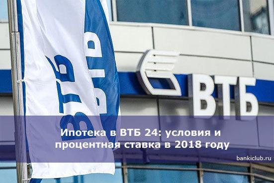 Ипотека по двум документам в ВТБ24 в 2020 году - что это такое, условия, взять, процентная ставка